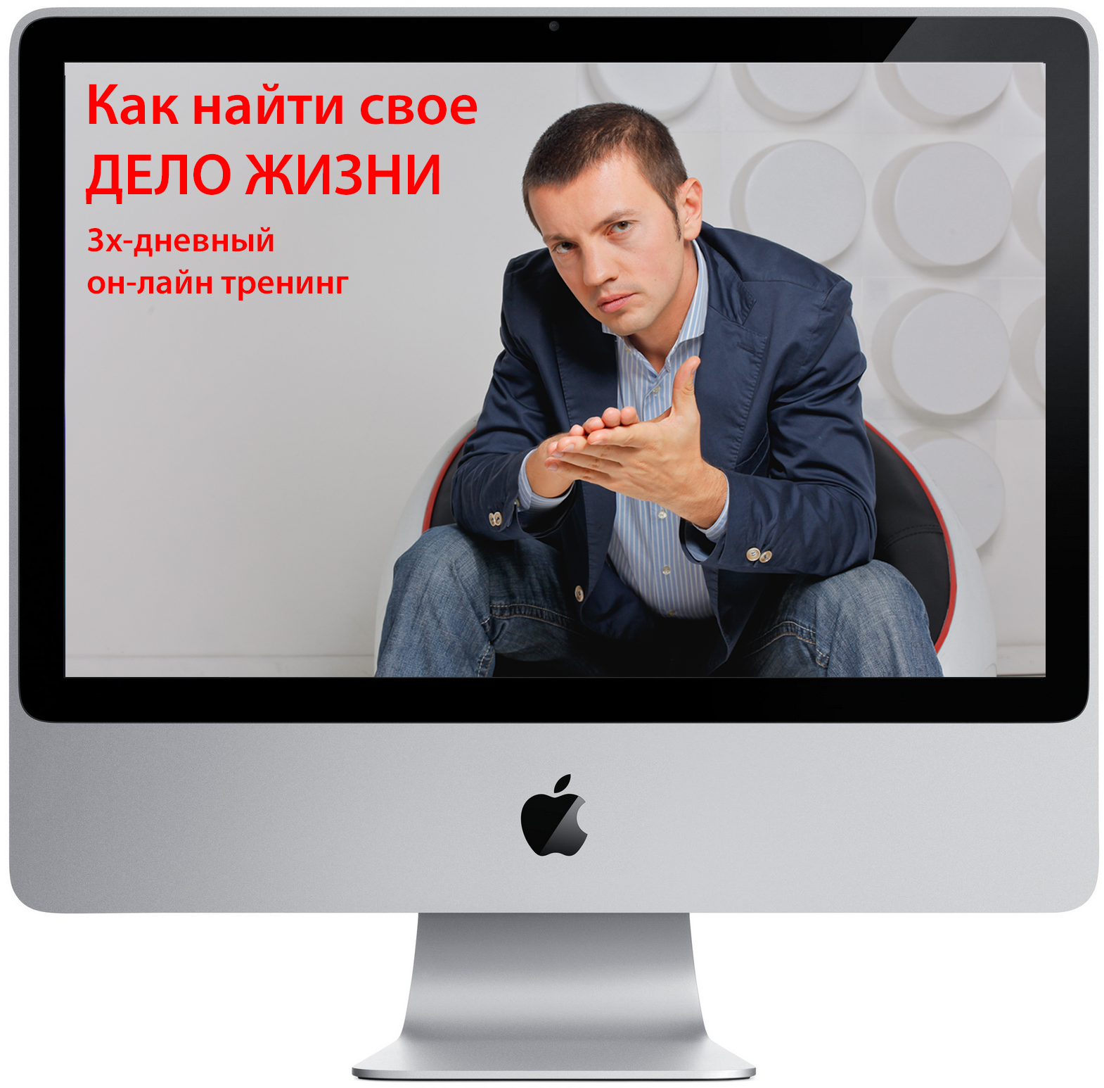 http://shop.predestination.ru/media/content/pavelkochkin/iMac20MDP26-xlarge32.png